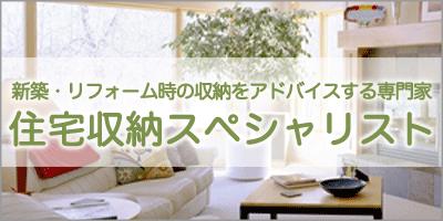 住宅収納スペシャリスト
